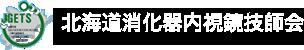 北海道消化器内視鏡技師会