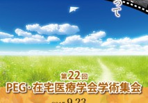 PEGzaitaku2017Poster.jpg